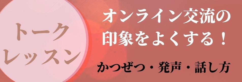 イベント司会|つくば|篠崎恵子|J3 ONLINE SHOP